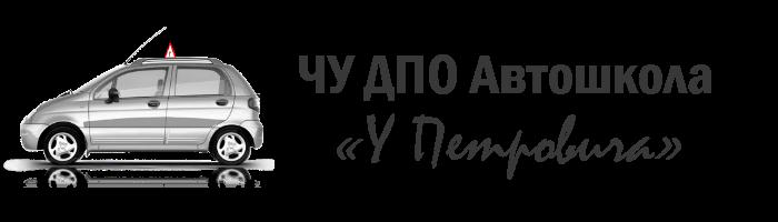 ЧУ ДПО Автошкола «У Петровича»